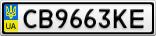 Номерной знак - CB9663KE