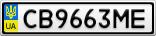 Номерной знак - CB9663ME