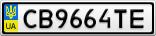 Номерной знак - CB9664TE