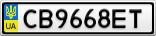 Номерной знак - CB9668ET