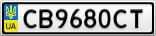 Номерной знак - CB9680CT