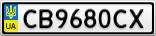 Номерной знак - CB9680CX