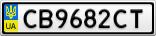 Номерной знак - CB9682CT