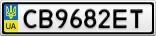 Номерной знак - CB9682ET