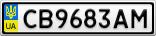 Номерной знак - CB9683AM