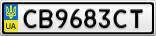 Номерной знак - CB9683CT