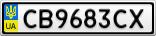Номерной знак - CB9683CX