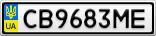 Номерной знак - CB9683ME