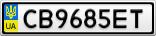 Номерной знак - CB9685ET