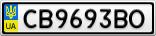 Номерной знак - CB9693BO