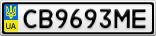 Номерной знак - CB9693ME