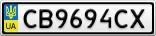 Номерной знак - CB9694CX