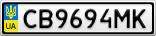Номерной знак - CB9694MK
