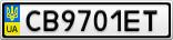 Номерной знак - CB9701ET