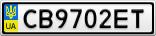 Номерной знак - CB9702ET