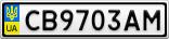 Номерной знак - CB9703AM