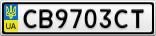 Номерной знак - CB9703CT