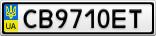 Номерной знак - CB9710ET
