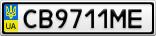 Номерной знак - CB9711ME