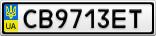Номерной знак - CB9713ET