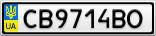 Номерной знак - CB9714BO
