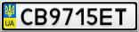 Номерной знак - CB9715ET