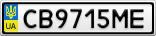 Номерной знак - CB9715ME