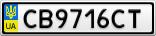 Номерной знак - CB9716CT