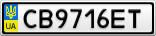 Номерной знак - CB9716ET