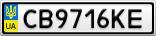 Номерной знак - CB9716KE