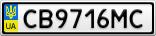 Номерной знак - CB9716MC