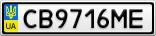 Номерной знак - CB9716ME