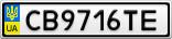 Номерной знак - CB9716TE