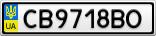 Номерной знак - CB9718BO