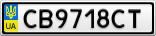 Номерной знак - CB9718CT