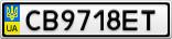 Номерной знак - CB9718ET