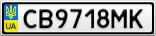 Номерной знак - CB9718MK