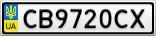 Номерной знак - CB9720CX