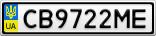Номерной знак - CB9722ME