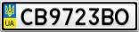 Номерной знак - CB9723BO