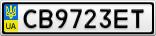 Номерной знак - CB9723ET