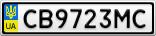 Номерной знак - CB9723MC