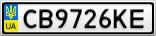 Номерной знак - CB9726KE