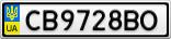 Номерной знак - CB9728BO