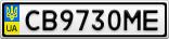 Номерной знак - CB9730ME