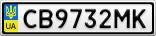 Номерной знак - CB9732MK