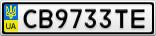 Номерной знак - CB9733TE