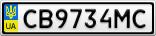 Номерной знак - CB9734MC