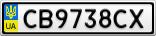 Номерной знак - CB9738CX