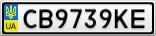 Номерной знак - CB9739KE